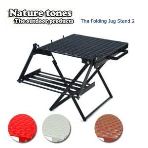 Nature Tones/ネイチャートーンズ The Folding Jug Stand 2 JS II-R/B/I 【FUNI】【FZAK】 スタンド マルチスタンド 台 アウトドア ラック|snb-shop
