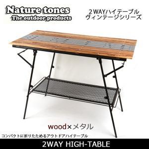 Nature Tones/ネイチャートーンズ 2WAY HIGH-TABLE  2WAYハイテーブル (wood×メタル) HTWM-DB|snb-shop