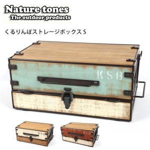 Nature Tones/ネイチャートーンズ 収納ボックス くるりんぱストレージボックス S 【FUNI】【FZAK】アウトドアラック 収納|snb-shop