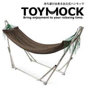 ToyMock トイモック  自立式 ポータブルハンモック MOZ-4-01 MOZ0401 【アウトドア/キャンプ/折りたたみ/室内/ハンモックチェア】|snb-shop