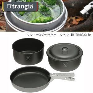 trangia/トランギア 調理器具セット ツンドラ3 ブラックバージョン TR-TUNDRA3-BK 【BBQ】【CKKP】|snb-shop