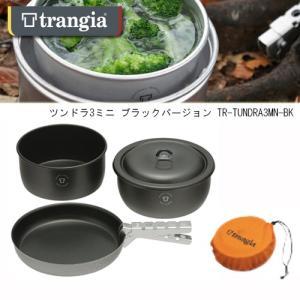trangia/トランギア 調理器具セット ツンドラ3ミニ ブラックバージョン TR-TUNDRA3MN-BK 【BBQ】【CKKP】|snb-shop