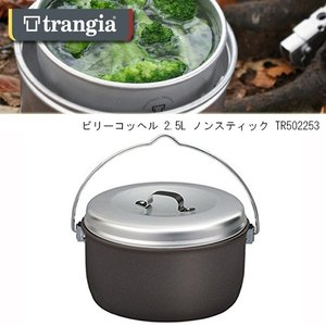 trangia/トランギア 調理器具 2.5L ビリーコッヘル ノンスティック TR-502253 【BBQ】【CKKP】|snb-shop