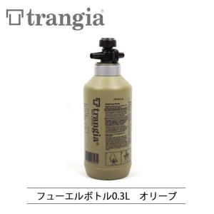 trangia/トランギア 燃料ボトル フューエルボトル0.3L オリーブ TR-506103 【BBQ】【CZAK】アウトドア キャンプ