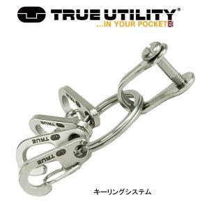 TRUE UTILITY/トゥルーユーティリティー キーリングシステム/アウトドアグッズ|snb-shop