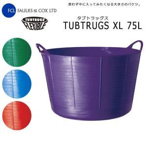 TUBTRUGS/タブトラッグス かご ボックス TUBTRUGS XL タブトラッグス XL サイズ 75L 【雑貨】|snb-shop