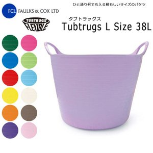 TUBTRUGS/タブトラッグス かご ボックス TUBTRUGS L タブトラッグス L サイズ 38L 【雑貨】|snb-shop