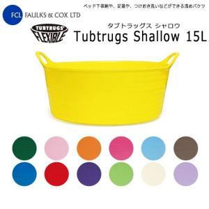 TUBTRUGS/タブトラッグス かご ボックス Shallow シャロー 【雑貨】|snb-shop