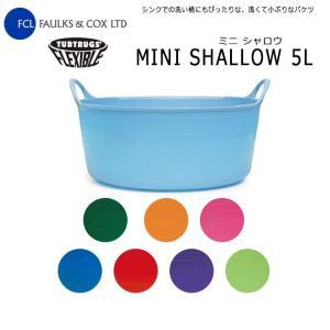 TUBTRUGS/タブトラッグス かご ボックス TUBTRUGS MINI SHALLOW タブトラッグス ミニシャロー 5L 【雑貨】|snb-shop