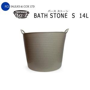 TUBTRUGS/タブトラッグス かご ボックス BATH STONE S 【雑貨】|snb-shop