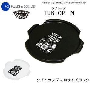 TUBTRUGS/タブトラッグス ボックスフタ TUBTOP M タブトップ タブトラッグス用フタ 【雑貨】|snb-shop