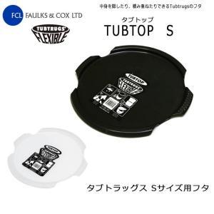 TUBTRUGS/タブトラッグス ボックスフタ TUBTOP S タブトップ タブトラッグス用フタ 【雑貨】|snb-shop