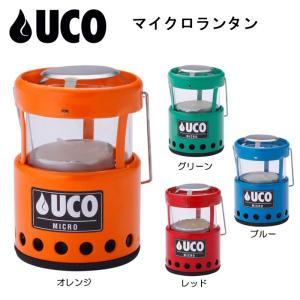 UCO/ユーシーオー ランタン マイクロランタン|snb-shop