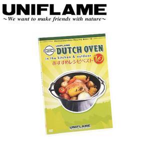 ユニフレーム UNIFLAME ダッチオーブン おすすめレシピベスト10/609033 【UNI-DTOV】|snb-shop