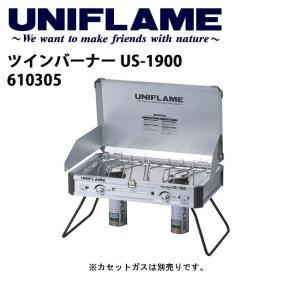 ユニフレーム UNIFLAME バーナー/ツインバーナー US-1900/610305 【UNI-BRNR】|snb-shop