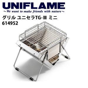 ユニフレーム UNIFLAME グリル ユニセラTG-III ミニ/614952 【UNI-BBQF】|snb-shop