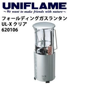 ユニフレーム UNIFLAME フォールディングガスランタン UL-X クリア/620106 【UNI-LNTN】|snb-shop