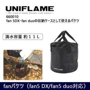 ユニフレーム UNIFLAME fanバケツ(fan5 DX/fan5 duo対応) 660010 【BBQ】【CZAK】 収納ケース|snb-shop