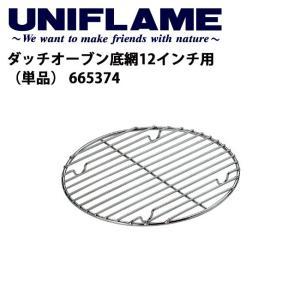 ユニフレーム UNIFLAME 調理器具/ダッチオーブン底網12インチ用(単品)/665374 【UNI-COOK】|snb-shop