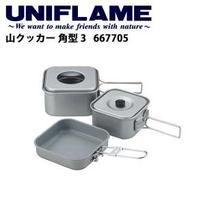 ユニフレーム UNIFLAME 山クッカー 角型 3/667705 【UNI-YAMA】|snb-shop