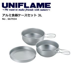 ユニフレーム UNIFLAME アルミ食器ケースセット 3L 667910 【UNI-YAMA】 クッカー キャンプ BBQ キッチン|snb-shop