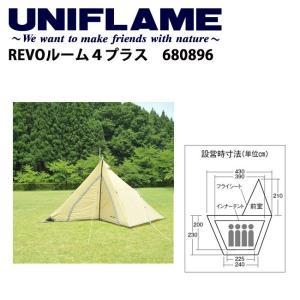 ユニフレーム UNIFLAME テント/REVOルーム4プラス/680896 【UNI-TENT】|snb-shop