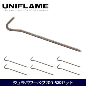 ユニフレーム UNIFLAME ジュラパワーペグ200 6本セット 681626 【UNI-TENT...