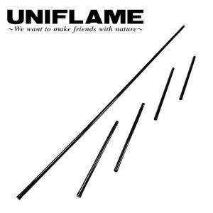 UNIFLAME ユニフレーム REVOポール240(2本組) 682005 【アウトドア/キャンプ/タープ/ポール】|snb-shop