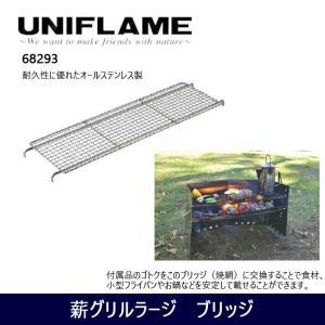 ユニフレーム UNIFLAME 薪グリルラージ ブリッジ 682937 【UNI-BBQF】【BBQ】【GLIL】オプションパーツ グリル アウトドア キャンプ|snb-shop