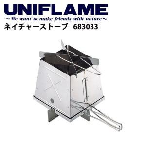 ユニフレーム UNIFLAME ネイチャーストーブ/683033 【UNI-BBQF】|snb-shop