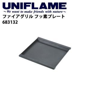 ユニフレーム UNIFLAME 調理器具/ファイアグリル フッ素プレート/683132 【UNI-COOK】|snb-shop