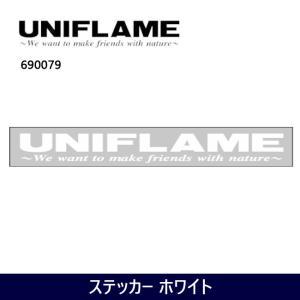 ユニフレーム UNIFLAME ステッカー ホワイト 690079 【ZAKK】 ステッカー|snb-shop