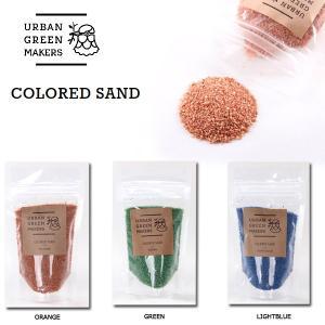 Urban Green Makers/アーバングリーンメーカーズ COLORED SAND (カラーサンド)/観葉植物 インテリア|snb-shop