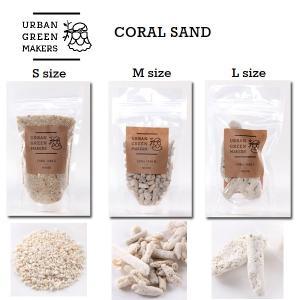 Urban Green Makers/アーバングリーンメーカーズ CORAL SAND (コーラルサンド)/観葉植物 インテリア|snb-shop