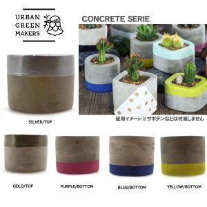Urban Green Makers/アーバングリーンメーカーズ CONCRETE SERIES CIRCLE POT/観葉植物 インテリア|snb-shop