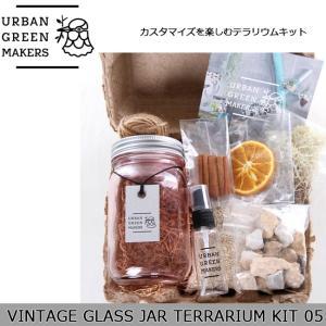 Urban Green Makers/アーバングリーンメーカーズ  VINTAGE GLASS JAR TERRARIUM KIT 05 /観葉植物 インテリア 【雑貨】|snb-shop