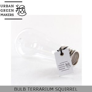 Urban Green Makers/アーバングリーンメーカーズ  BULB TERRARIUM SQUIRREL(07単品) /テラリウム単品 【雑貨】|snb-shop