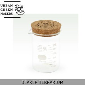 Urban Green Makers/アーバングリーンメーカーズ  BEAKER TERRARIUM(08単品) /テラリウム単品 【雑貨】|snb-shop