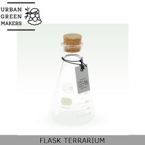 Urban Green Makers/アーバングリーンメーカーズ  FLASK TERRARIUM(09単品) /テラリウム単品 【雑貨】|snb-shop