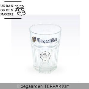 Urban Green Makers/アーバングリーンメーカーズ  Hoegaarden TERRARIUM(Hoegaarden単品) /テラリウム単品 【雑貨】|snb-shop