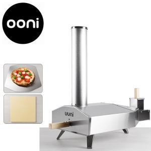 UUNI Uuni3 ウッドオーブン 【BBQ】【GLIL】ピザ窯 ピザ ポータブル ペレットオーブン アウトドア キャンプ  ウニ ユーニ|snb-shop