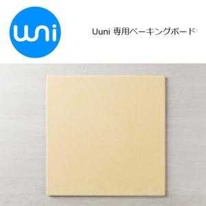 UUNI Uuni 専用ベーキングボード 【BBQ】【CKKR】アウトドア キャンプ ウニ ユーニ|snb-shop