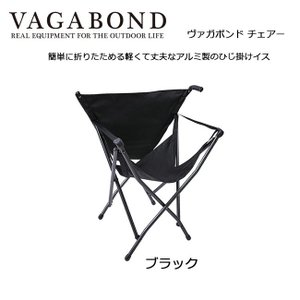 VAGABOND/ヴァガボンド チェアー ソリッド チェア 椅子 89100002 【FUNI】【CHER】|snb-shop