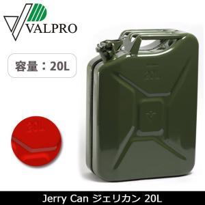 VALPRO  ヴァルプロ ガソリン携行缶 Jerry Can ジェリカン 20L F2200 【ZAKK】車 ガソリン 給油  メンテナンス用品 サーキット オフロード|snb-shop