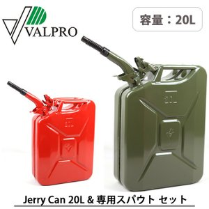 VALPRO ヴァルプロ ガソリン携行缶セット Jerry Can+Pouring spout with a clip and screws ジェリカン20L+ジェリカン専用スパウト F2200/3210 ガソリン 給油|snb-shop