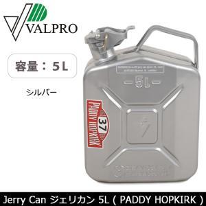 VALPRO  ヴァルプロ ガソリン携行缶 Jerry Can ジェリカン 5L ( PADDY HOPKIRK ) PH37.080 【ZAKK】車 ガソリン 給油  メンテナンス用品 サーキット オフロード|snb-shop