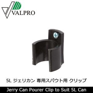 VALPRO  ヴァルプロ  Jerry Can Pourer Clip to Suit 5L Can 5L ジェリカン 専用スパウト用 クリップ 5LCLIPJER 車 ガソリン 給油 メンテナンス用品|snb-shop