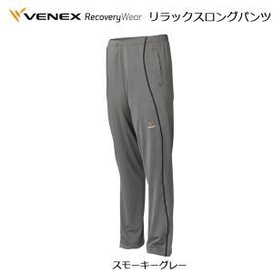 VENEX/ベネクス メンズ リラックスロングパンツ 65050404/65050504/65052304|snb-shop