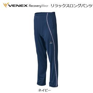 VENEX/ベネクス レディース リラックスロングパンツ 65150416/65150516|snb-shop
