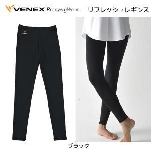 VENEX/ベネクス レディース リフレッシュレギンス 67310304|snb-shop
